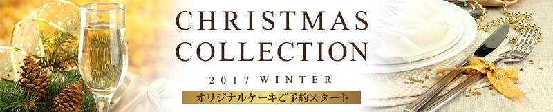 クリスマスケーキ2017 ☆ご予約受付中