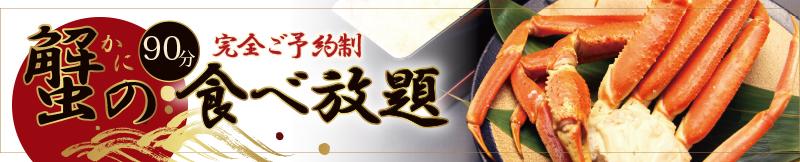 ≪冬の贅沢≫蟹の食べ放題ランチ!ご予約承り中