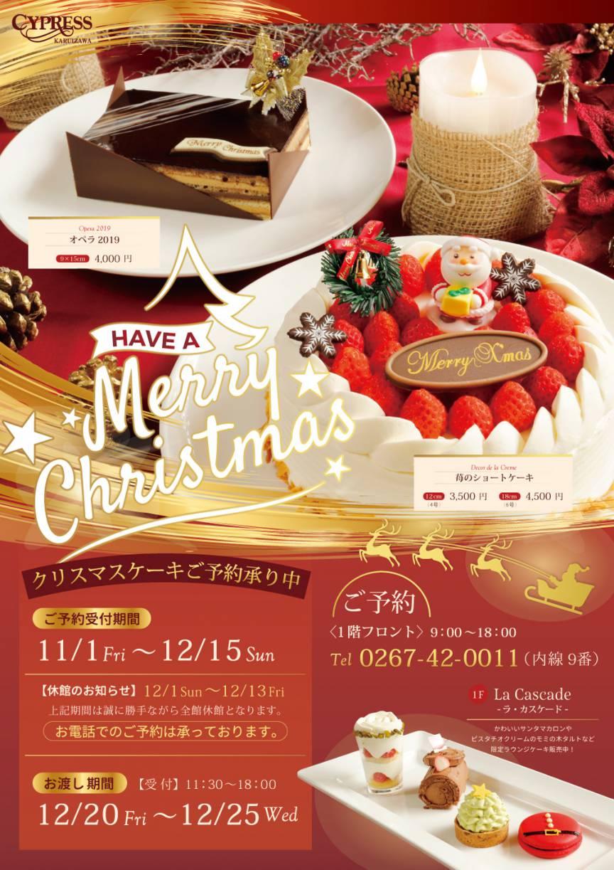 クリスマスケーキ ご予約承り中〈11/1~12/15〉