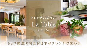 フレンチレストラン「ラ・ターブル」