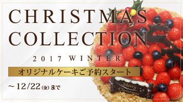 クリスマスケーキご予約スタート