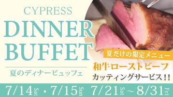 夏のディナーブッフェ