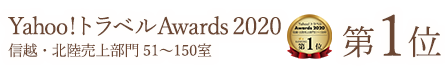 yahoo!トラベルアワード2020 信越・北陸売り上げ部門 第1位