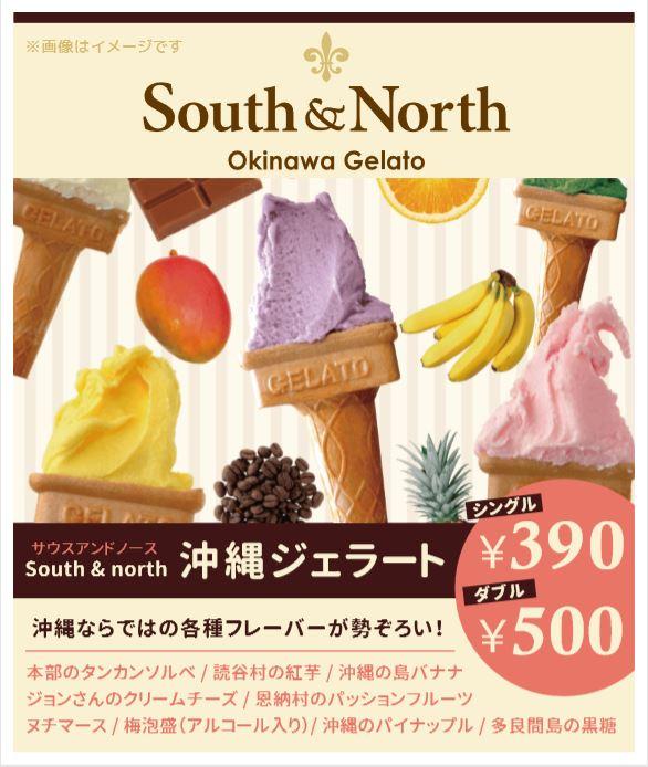 ジェラートの販売を始めました! 沖縄ならではの多彩なフレーバーをお楽しみください★