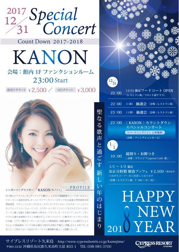 カウントダウン2018☆ 12/31『KANON』スペシャルコンサートのご案内 <前売りチケット販売中!>