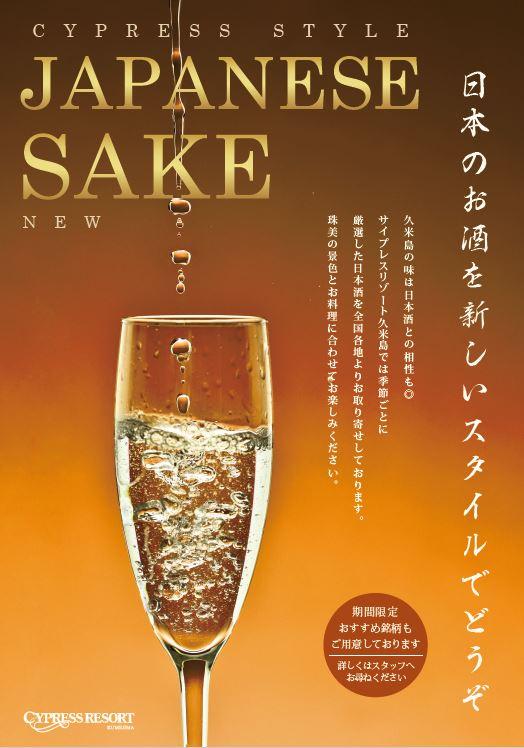 【NEW】新しいスタイルで愉しむ日本酒