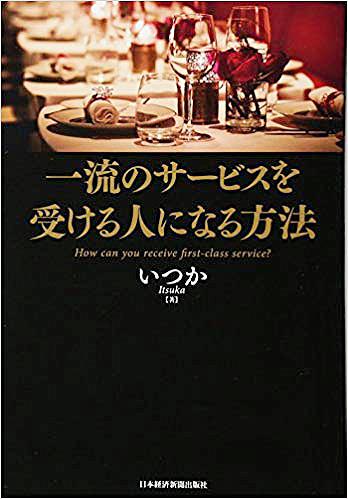 日本経済新聞出版社「一流のサービスを受ける人になる方法」へ掲載されました!
