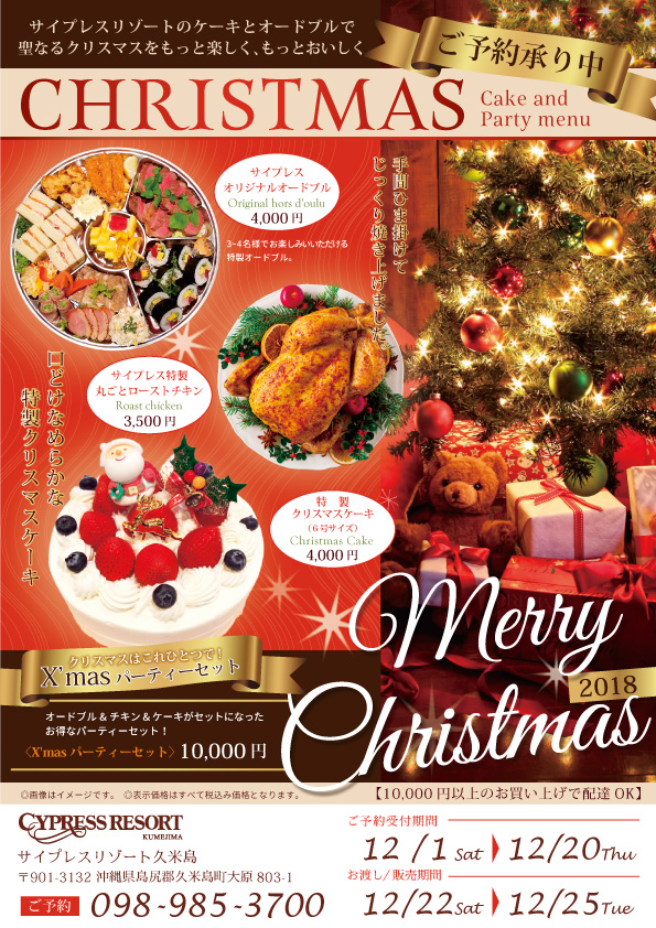 CHRISTMAS COLLECTION 2018≪ご予約承り中≫