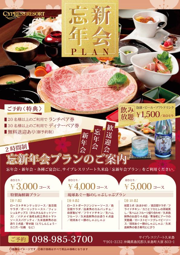 【忘年会&新年会】宴会プラン2019