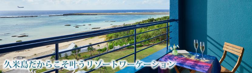 久米島で叶う贅沢リゾート『ワーケーションPlus 』プラン