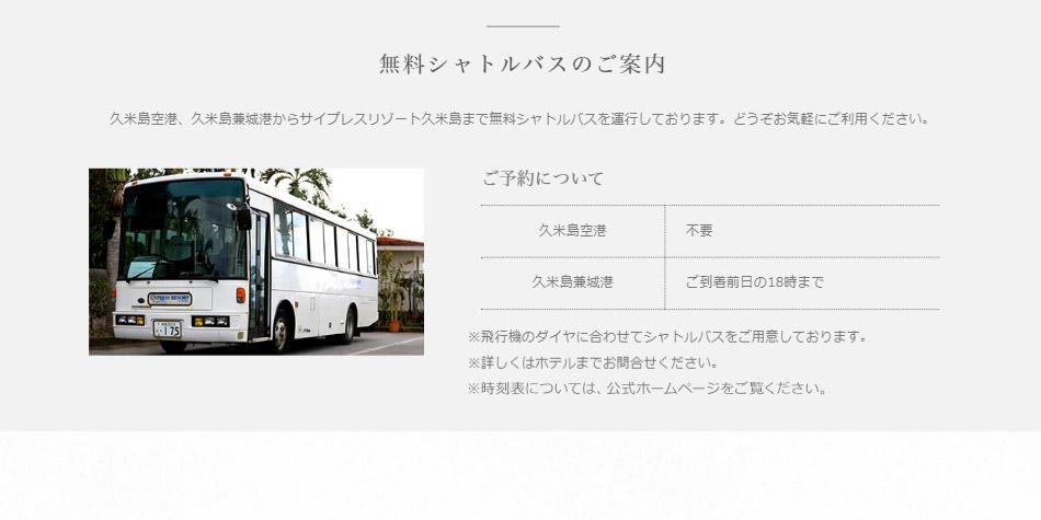 シャトルバスのご案内