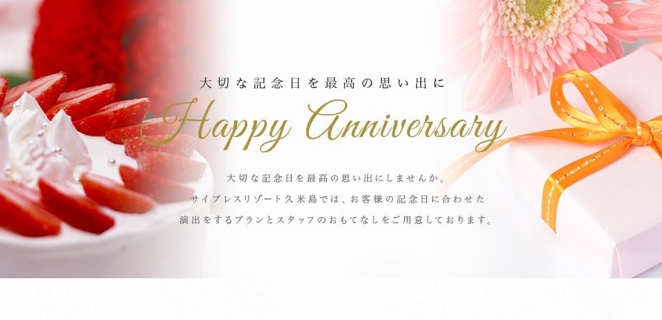 久米島の豊かで美しい自然を存分に楽しむ 大切な記念日を最高の思い出に