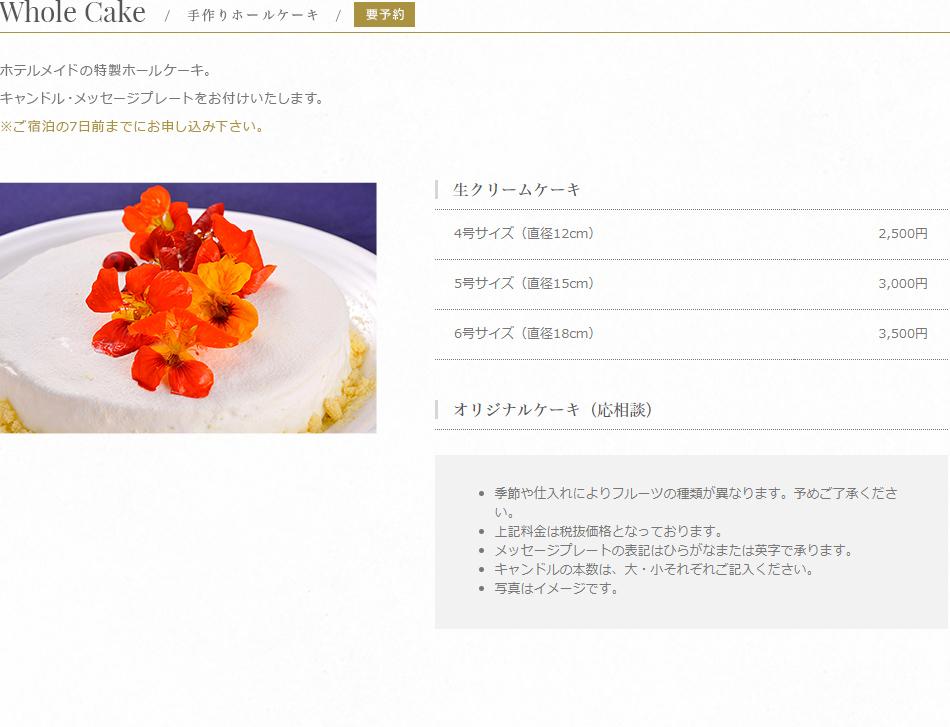 手作りホールケーキ
