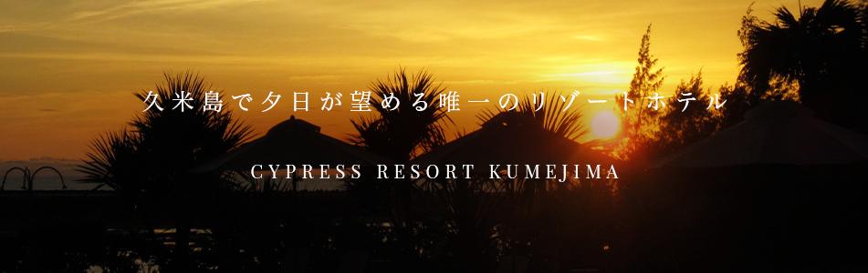 久米島で夕日が望める唯一のリゾートホテル