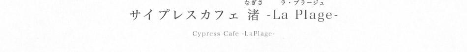 サイプレスカフェ 渚 -La Plage-
