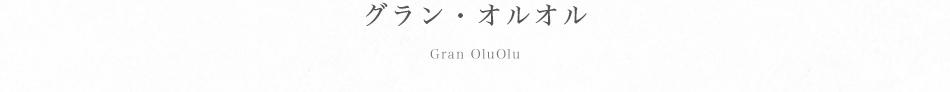 グラン・オルオル