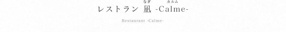 レストラン 凪 -Calme-