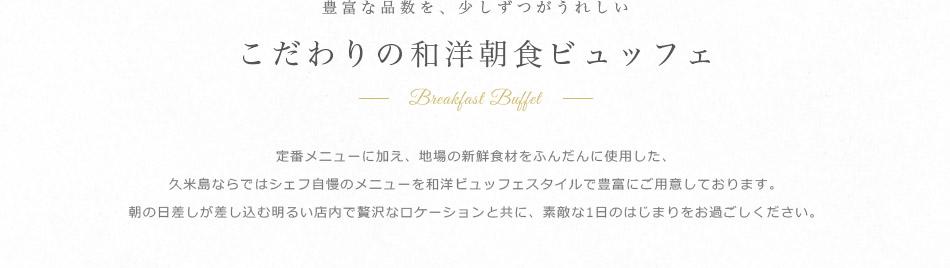 こだわりの和洋朝食ビュッフェ