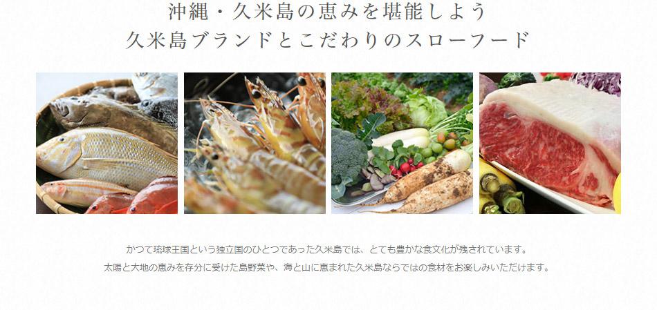 久米島の食材