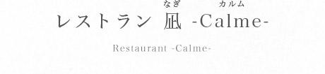 レストラン 凪 Calme