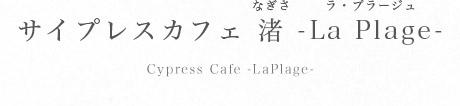サイプレスカフェ 渚 La Plage