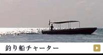 釣り船チャーター